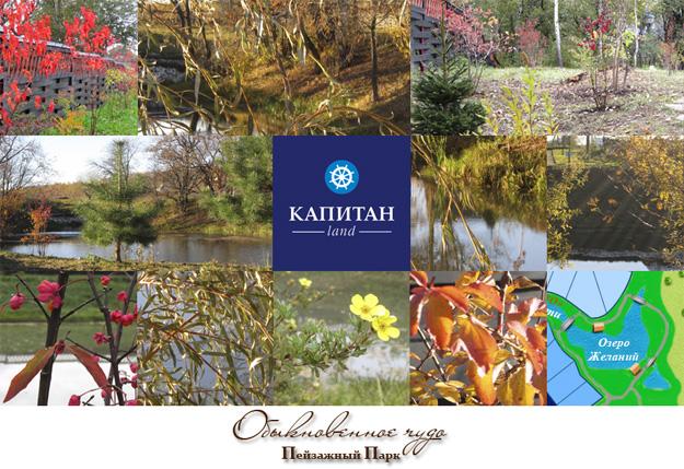 Ландшафтный дизайн сада в Пейзажном Стиле фото